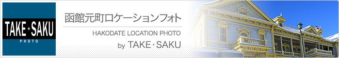 函館元町ロケーションフォト撮影 by TAKE・SAKU